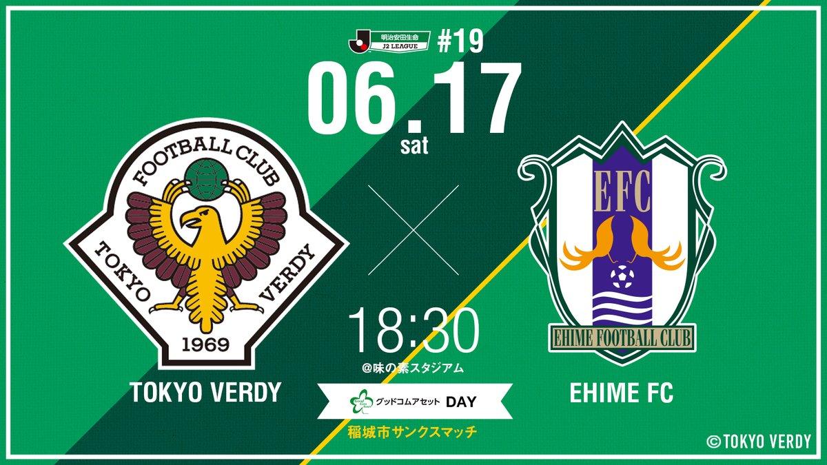 【Preview】久々の連勝がみたい~2017第19節vs愛媛FC(H)