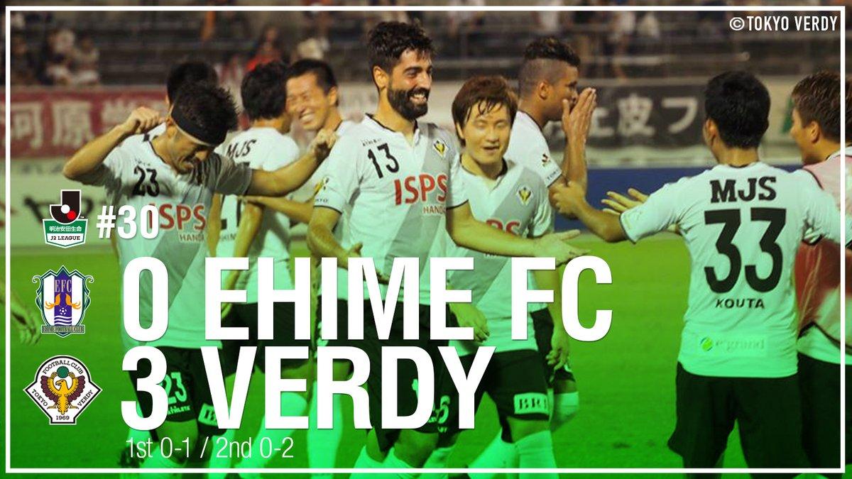 【Result】完全勝利で鬼門粉砕~2017第30節vs愛媛FC(A)~