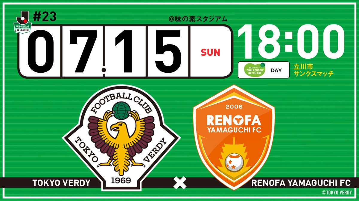 【Preview】あの日を忘れない~2018第23節vsレノファ山口FC(A)
