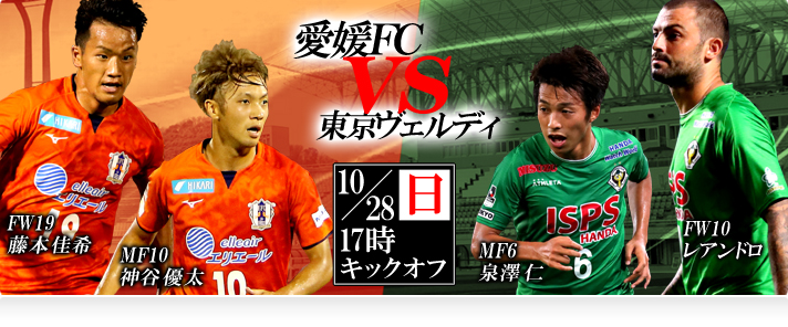 【Preview】2点目を奪え~2018第39節vs愛媛FC(A)