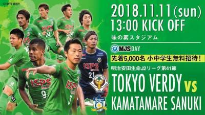 【Preview】前を向き共に戦おう~2018第41節vsカマタマーレ讃岐(H)