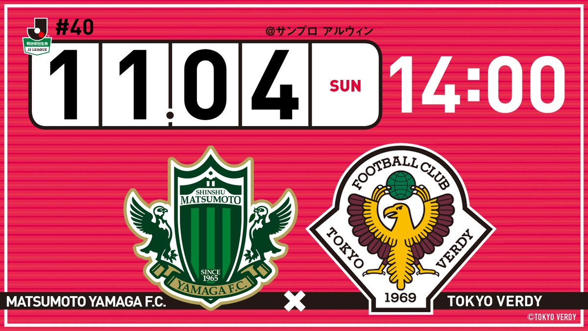 【Preview】決戦は日曜日~2018第40節vs松本山雅FC(A)