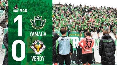 【Result】歴然とした力の差~2018第40節vs松本山雅FC(A)~