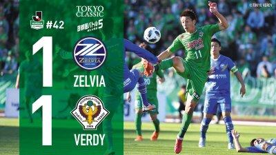 【Result】ひと安心~2018第42節vsFC町田ゼルビア(A)~