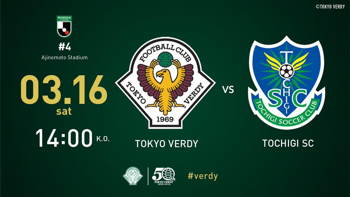 【Preview】まず連勝~2019第4節vs栃木SC(H)