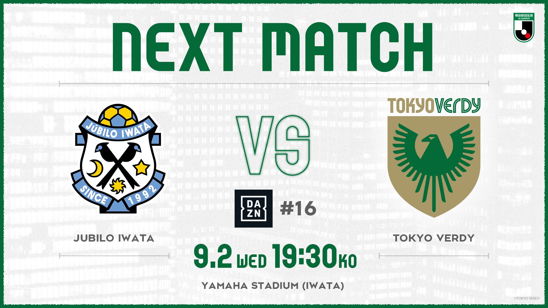 【Preview】夏のヤマハは勝利の匂いがする~2020第16節vsジュビロ磐田(A)