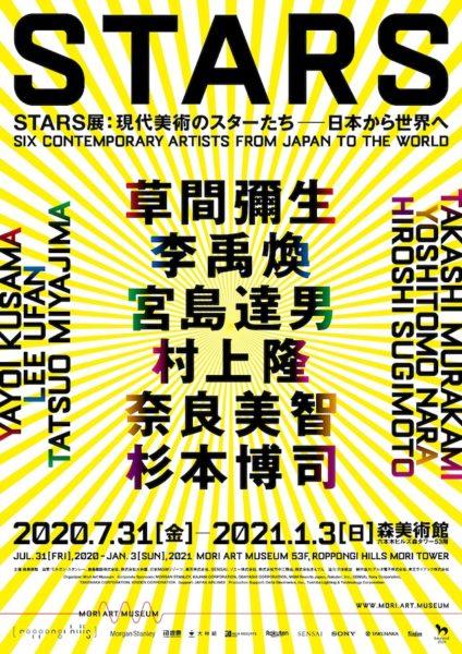 STARS展:現代美術のスターたちー日本から世界へ | 雑誌|コンフォルト | CONFORT