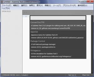 Sublime text 3で不要なパッケージを削除する