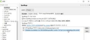 STS(Eclipse)でSpotBugsプラグイン+fb-contribプラグインの設定方法