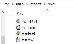 Spring Boot(Gradleプロジェクト)のGradleタスクでPMDを実行してレポート出力する方法