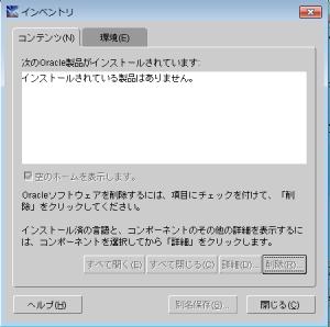 Oracle11gをアンインストールする