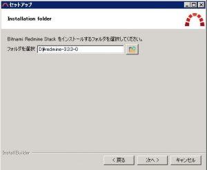 WindowsでBitnami Redmineの使い方