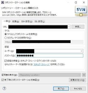EclipseのSVNユーザを変更する方法