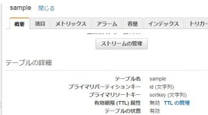 DynamoDBのTTL(Time To Live)の使い方