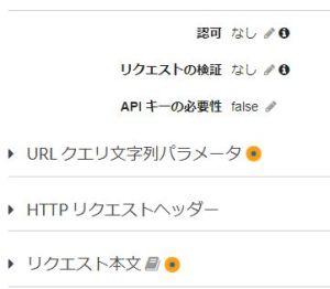 Amazon API Gatewayの使い方とクエリ文字列パラメータの渡し方