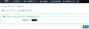 AWS EC2にElastic IPで固定IPアドレスを割り当てる