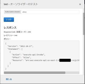 API Gatewayのオーソライザーの機能を確認してみる