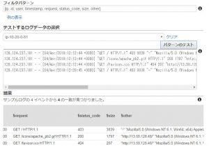 AWSのCloudWatchでメトリクスフィルタを作成する