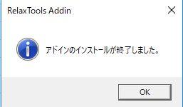 Excelを超便利にするRelaxTools Addinの使い方