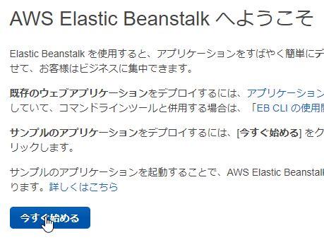 AWSのElastic Beanstalkを使ってみました