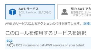 AWS EC2にCodeDeploy用のagentをインストールする方法