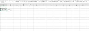 エクセルのファイル名を取得する計算式
