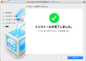 MacでVirtualBox のダウンロードとインストール方法