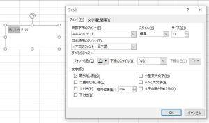 Excelのオートシェイプ内のテキストに取り消し線を入れる方法