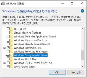 Windows Subsystem for Linuxをインストールする方法
