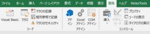 Excel2016で開発タブを表示する方法