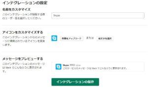 SlackとSkypeを連携する方法