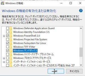 Windows SandBoxを使用してWindowsの中にWindows環境の構築方法と使い方とか