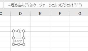エクセルにファイル貼り付ける方法