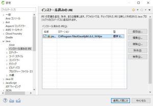 Eclipse(STS)のプロジェクトで使用しているjvmのメモリ設定方法