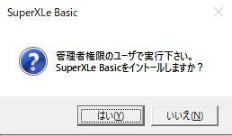 Excelを超便利にするSuperXLe Basicアドインの使い方
