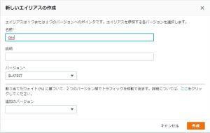 AWS Lambdaをバージョン管理してステージごとに実行するLambdaのバージョンを分ける方法