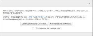 AWS アカウントIDでCloudFrontのキーペアを取得する方法