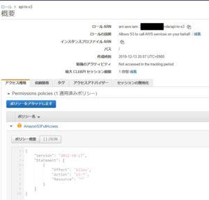AWS API GatewayからLambdaを通さずにS3へ連携する方法