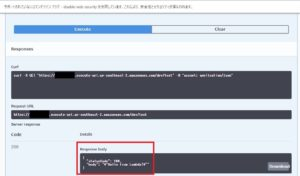 API GatewayをエクスポートしてSwagger-uiを使う方法