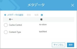 AWS CloudFrontでエッジサーバのキャッシュを無効化する方法