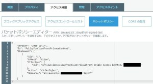 AWS CloudFront+S3で署名付きCookieでプライベートコンテンツを配信する方法