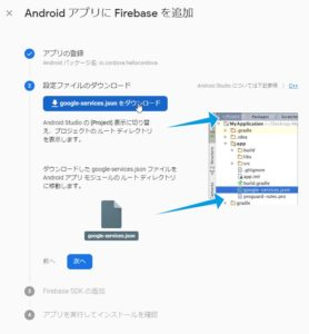 Android+CordovaでPUSH通知を実装する