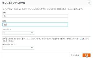 AWS LambdaのエイリアスとAPI Gatewayを関連付ける方法