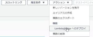 AWS Lambda@Edgeを作成する方法