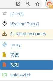 ChromeでProxy Switch Omega拡張機能を使用してプロキシ切り替えする方法