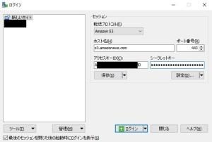 WinSCPでAWS S3に接続してアップロードダウンロードする方法