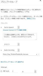 Amazon Connectで音声ガイダンスを設定する(問い合わせフロー)