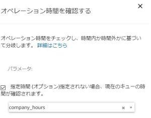 Amazon Connectのオペレーション時間によるルーティング(時間内と時間外)