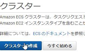 Amazon ECS(Windows)を使ってリモートデスクトップ接続してみる