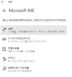 Windows10でプライベートモードでないのにIMEが日本語入力できない